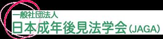 日本成年後見法学会